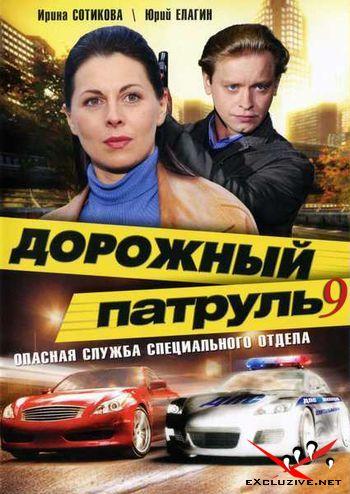 Дорожный патруль-9  (2011) SATRip