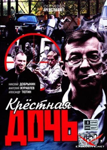 Вендетта по-русски / Крестная дочь (2011/DVDRip)
