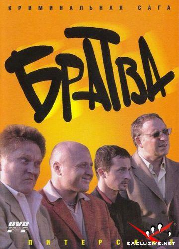 Братва Питерские (2005/DVD9/DVDRip)