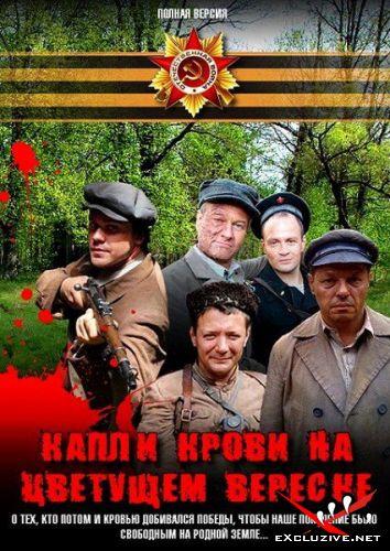 Капли крови на цветущем вереске / Лето волков (2011/DVDRip)