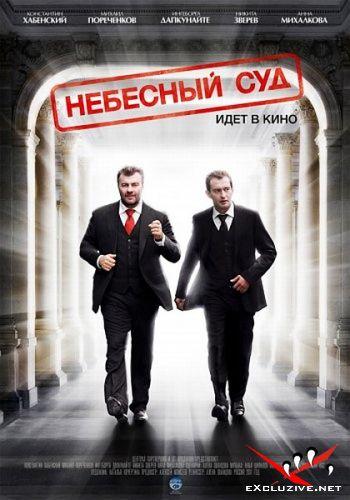 Небесный суд (2011/SATRip)