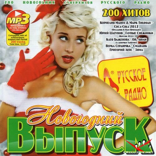 Сергей стороженко и люсьен — новогодний хит  важная особенность нашего онлайн зимнего радио — это хорошее качество радиовещания.