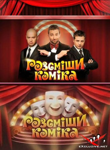 Рассмеши комика (3 сезон/2011/SATRip)