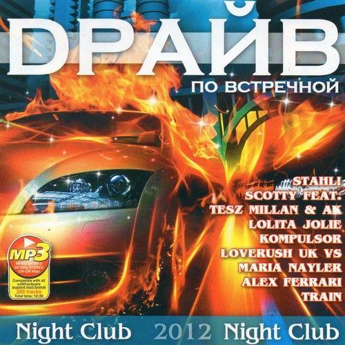 Night Club Драйв По Встречной (2012)