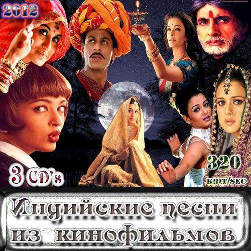 скачать бесплатно индийские сборникииз кинофильмов мп3