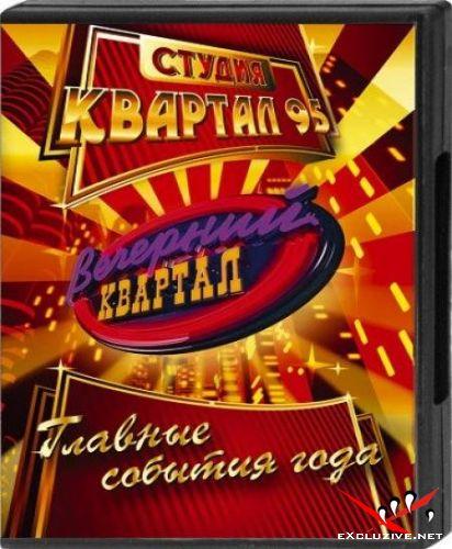 Вечерний квартал 95. Выпуск №61 (26.10.2012) IPTVRip