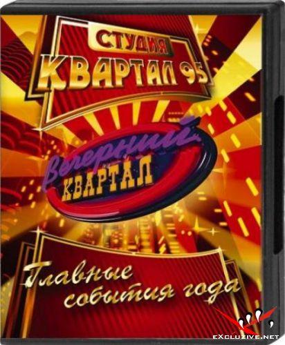Вечерний квартал. Новый сезон. Новогодний выпуск. Часть 1-2 (2013) Satrip