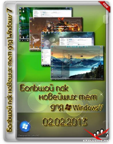 ������� ��� �������� ��� ��� Windows 7 (02.02.2013)