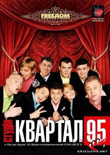 Вечерний квартал 95. В Турции (2013.05) IPTVRip / IPTVRemux