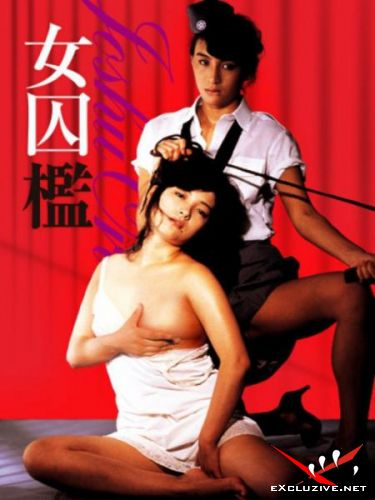 �����������: � ������! / Female Prisoner: Cage! (1983) DVDRip