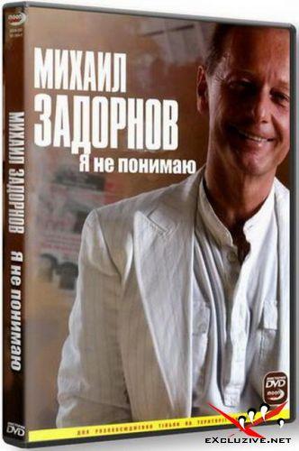 Михаил Задорнов - Я не понимаю (2014) TVRip