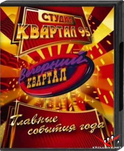 Вечерний квартал. Новый сезон (2014) IPTV Remux / Satrip