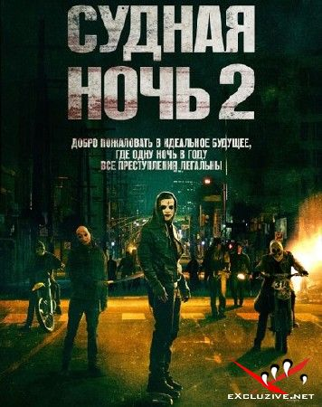 ������ ���� 2 / The Purge: Anarchy (2014/WEBRip)