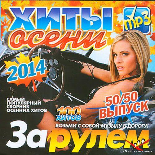 Самая популярная русская поп музыка
