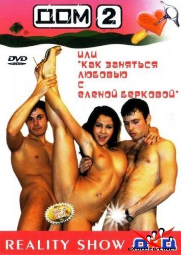Дом 2 - Елена Беркова или Как заняться любовью с Еленой Берковой (2002) DVDRip