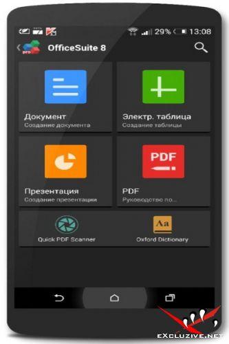 OfficeSuite 8 + PDF Converter Premium v8.5.4572 [Android]