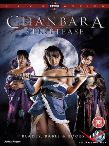 ������� �������� / Oppai Chanbara (2008) DVDRip