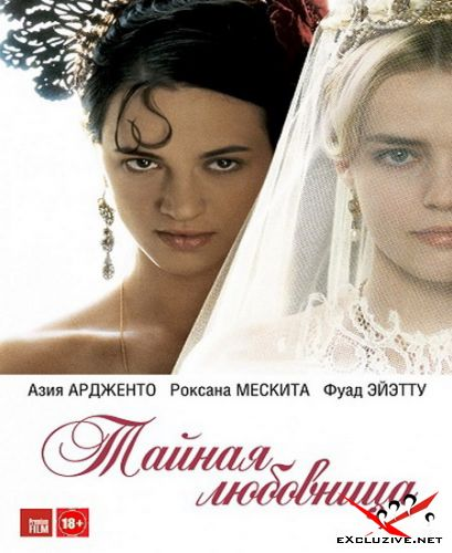 ������ ��������� / Une vieille maitresse (2007) HDTVRip