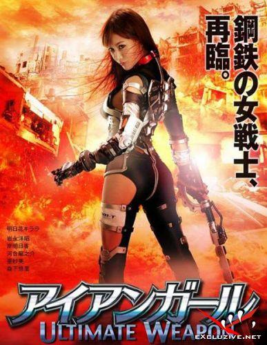 �������� �������: ������������ ������ / Iron Girl: Ultimate Weapon (2015) BDRip 720p / HDRip