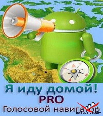 Я иду домой! PRO 1.2.12 [android]