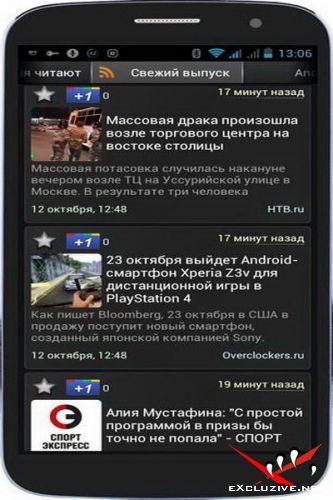 Новости 24 / News 24 + виджеты v2.7.8 Pro [Android]