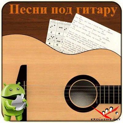 Песни под гитару v6.5.3 [Android]