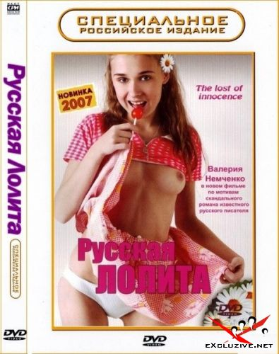 Русская Лолита (2007) DVDRip