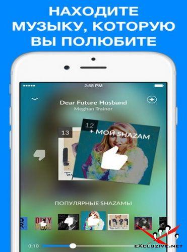 Shazam Encore 8.1.2-170912 [Android]