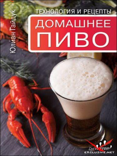 Домашнее пиво. Технология и рецепты (2017)