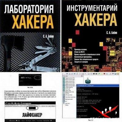 Инструментарий хакера. Лаборатория хакера (2014-2016)