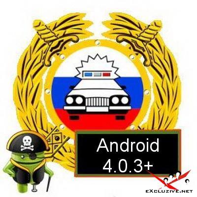 Проверка Авто. ГИБДД, VIN, ОСАГО v1.2.3 [Android]