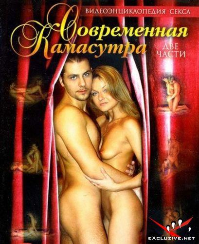 Современная Камасутра (2006) DVDRip