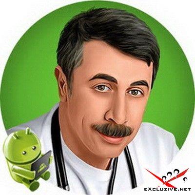 Доктор Комаровский v1.4.1 [Android]