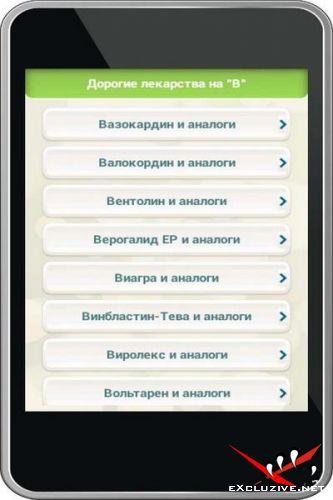 Лекарства и их аналоги v1.6.2 [Android]
