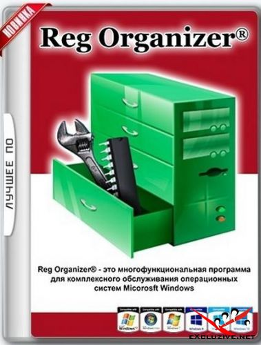 Reg Organizer 8.0 Final RePack (& Portable) by KpoJIuK