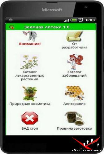 Зелёная аптека v1.01 [Android]