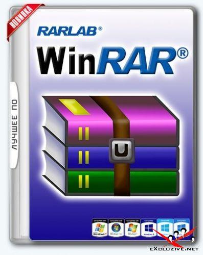 WinRAR 5.50 Final RePack (& portable) by elchupacabra