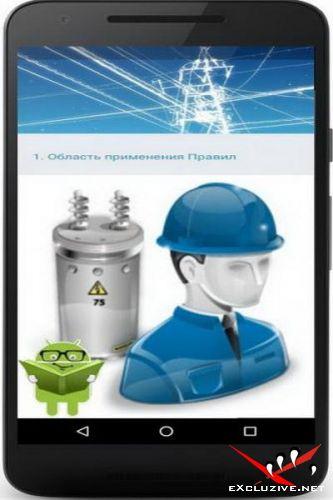 Правила по охране труда при эксплуатации электроустановок v3.1.1 [Android]