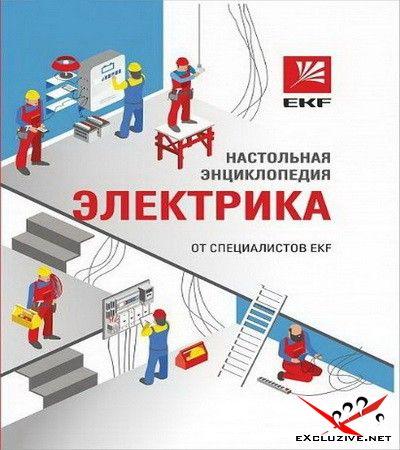Настольная энциклопедия электрика от специалистов EKF
