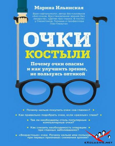 Очки-костыли. Почему очки опасны и как улучшить зрение, не пользуясь оптикой (2017)
