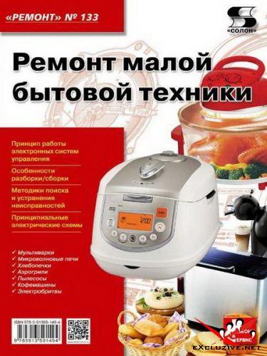 Ремонт малой бытовой техники. 2-е издание