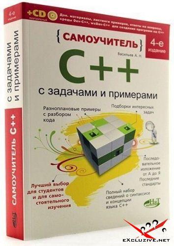 Самоучитель С++ с примерами и задачами. 4-е издание