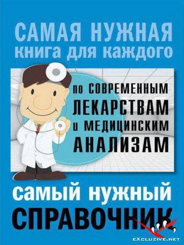 Самый нужный справочник по современным лекарствам и медицинским анализам (2017)