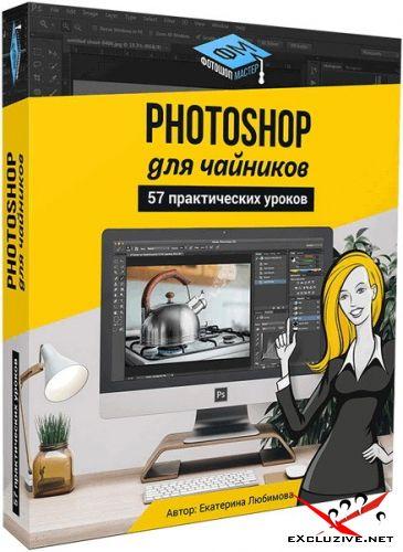 57 практических фотошоп уроков для чайников (Vip Урок)