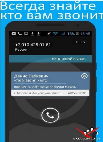 NumBuster Pro / Кто звонит ? Чей номер телефона ? v4.3.5 [Android]