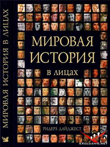 Мировая история в лицах