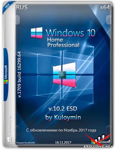 Windows 10 Home/Pro x64 1709 by Kuloymin v.10.2 ESD (RUS/2017)