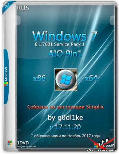 Windows 7 SP1 х86/x64 AIO 9in1 by g0dl1ke v.17.11.20 (RUS/2017)