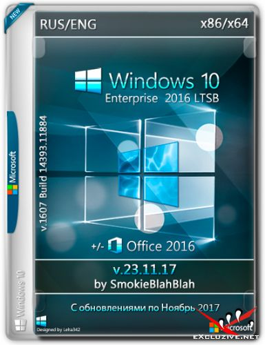 Windows 10 Enterprise LTSB x86/x64 +/- Office2016 by SmokieBlahBlah v.23.11.17 (RUS/ENG/2017)