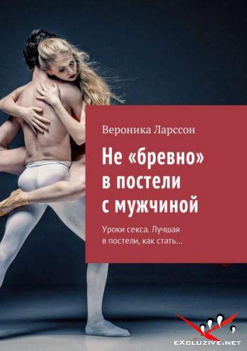 Не «бревно» в постели с мужчиной (2017)